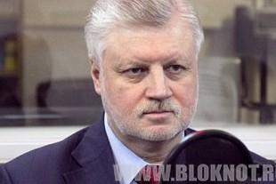 Сергей Миронов предсказал итоги выборов президента на Украине