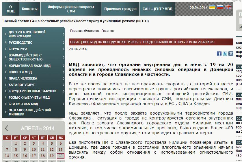 МВД Украины открестилось от  стрельбы в Славянске