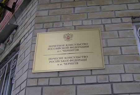 Москва призывает Киев обеспечить безопасность консульства в Чернигове