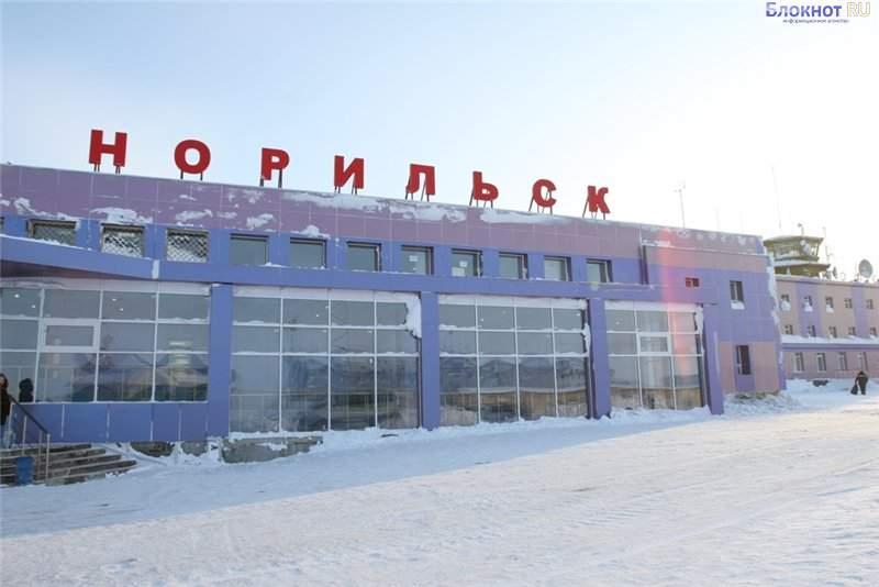 Аэропорт в Норильске отремонтируют ради развития Арктической зоны