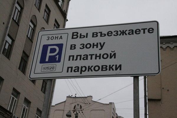 Мэр Красноярска отказался делать платной парковку у администрации
