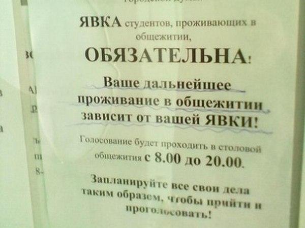 Ростовских студентов заставляют идти на выборы угрозой выселения