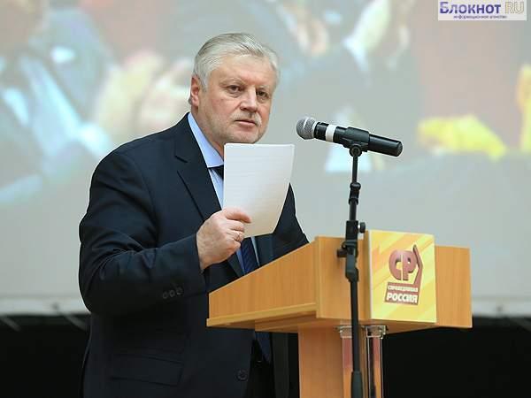 Центральный совет «Справедливой России» принял заявление о преследовании граждан по политическим мотивам на Украине