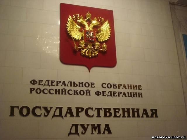 Парламент отказал  украинцам в праве на упрощенный порядок получения гражданства РФ