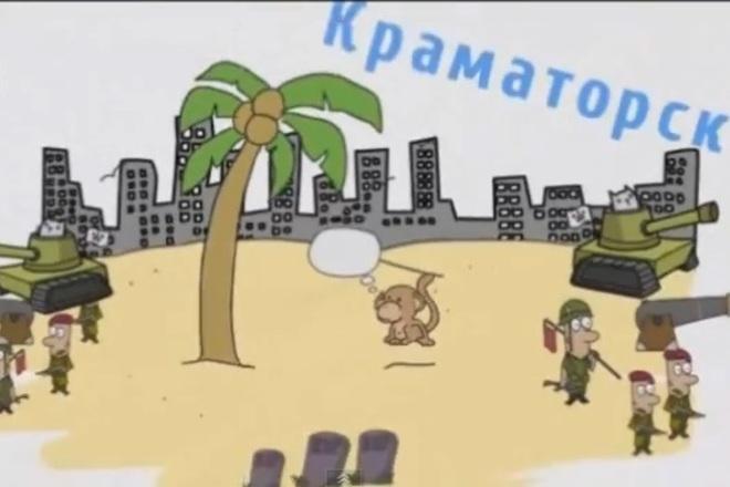 Мультфильм о войне в Краматорске глазами ребенка (ВИДЕО)