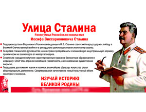 В Челябинске демонтировали билборды со Сталиным