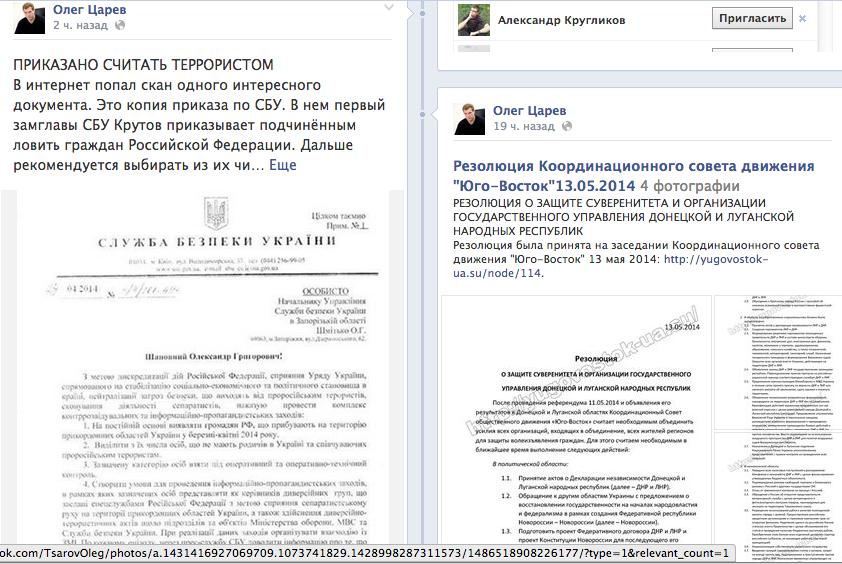 На Украине граждан РФ будут считать террористами