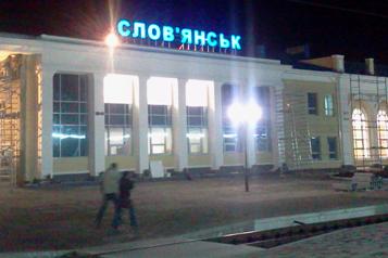 В славянске СБУ штурмует Ж/Д вокзал