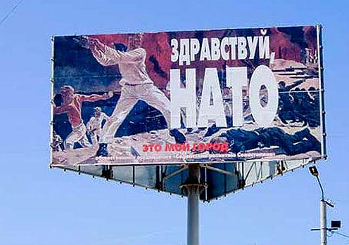 Войска НАТО будут размещены на Украине