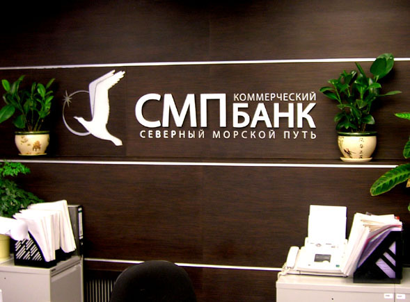Последствия санкций за Крым: СМП-банк потерял порядка 3 млрд рублей