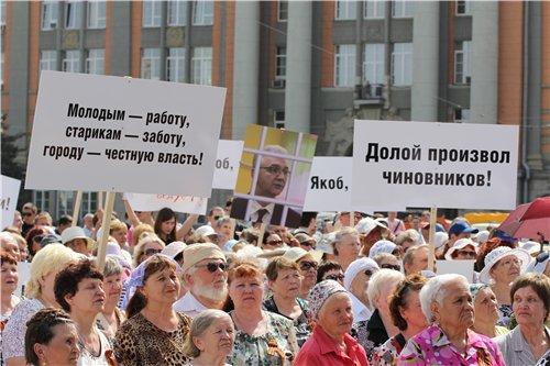 На митинге жители Екатеринбурга требовали отставки сити-менеджера