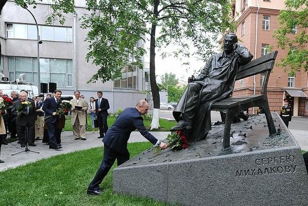 Владимир Путин открыл памятник Сергею Михалкову