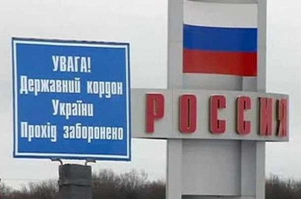 РПР-ПАРНАС потребовала от ФСБ возбудить уголовное дело по факту нарушения российско-украинской границы