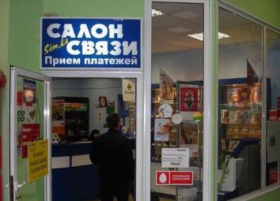 Работники красноярского салона связи украли 11 миллионов рублей