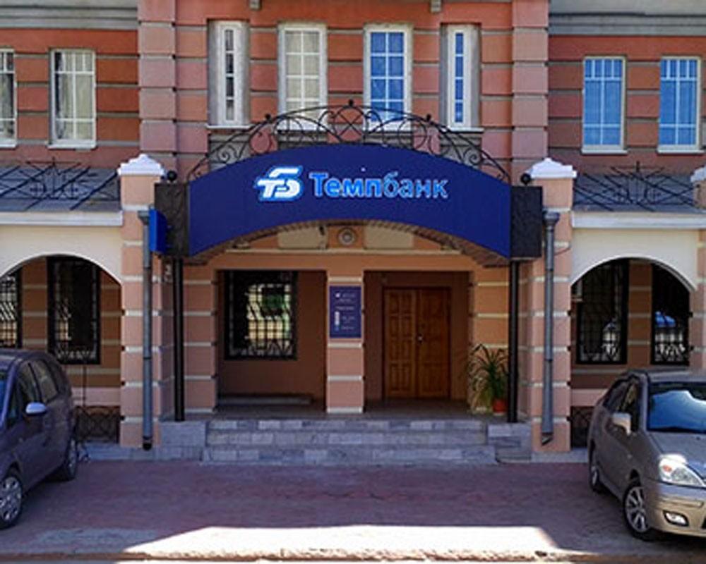 США наказали российский Темпбанк, прекратив его обслуживание системой MasterCard