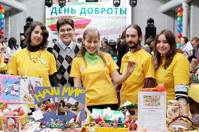 25 мая в Москве пройдет День доброты