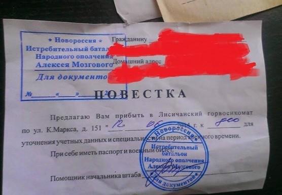В Лисичанске рассылают повестки о призыве в