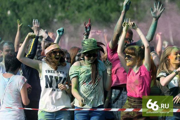 В Екатеринбурге прошел фестиваль красок