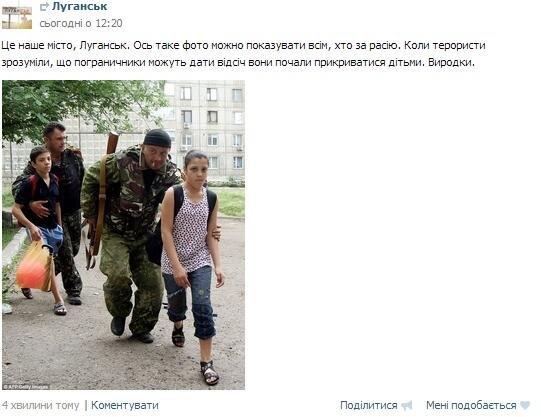 Украинский журналист извинился за обвинение луганских ополченцев в том, что они прикрываются детьми