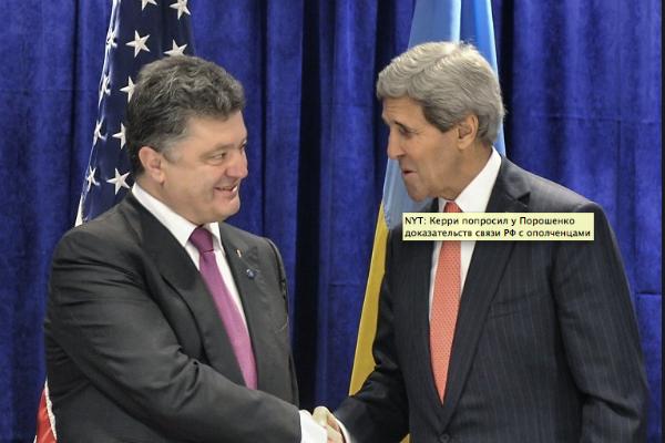 СМИ: Джон Керри требует от Украины доказательств связи РФ с ополченцами