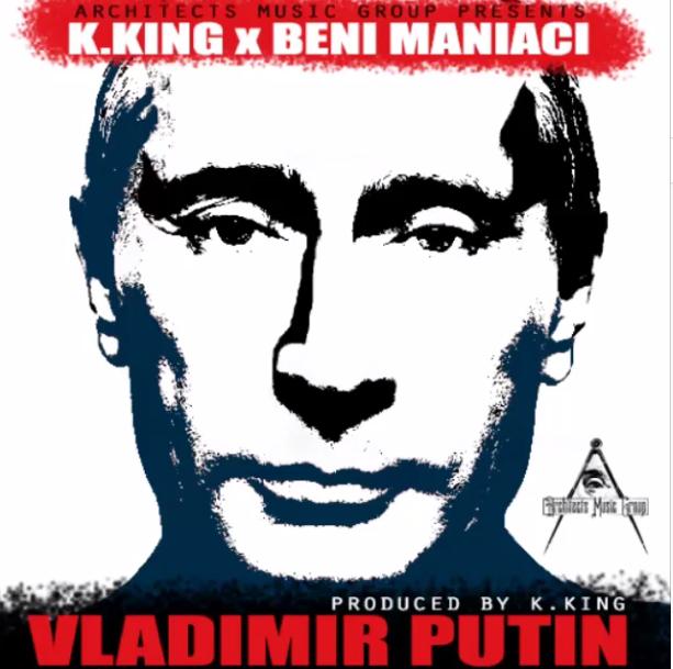 Известная рэп-группа А.М.G. спела о Путине