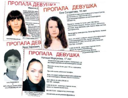 На Украине пропадают девушки