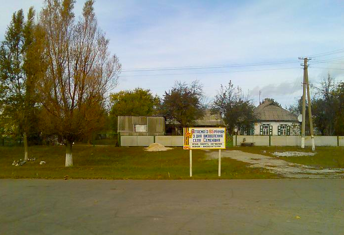 Украинские ВВС обстреляли два села у Славянска