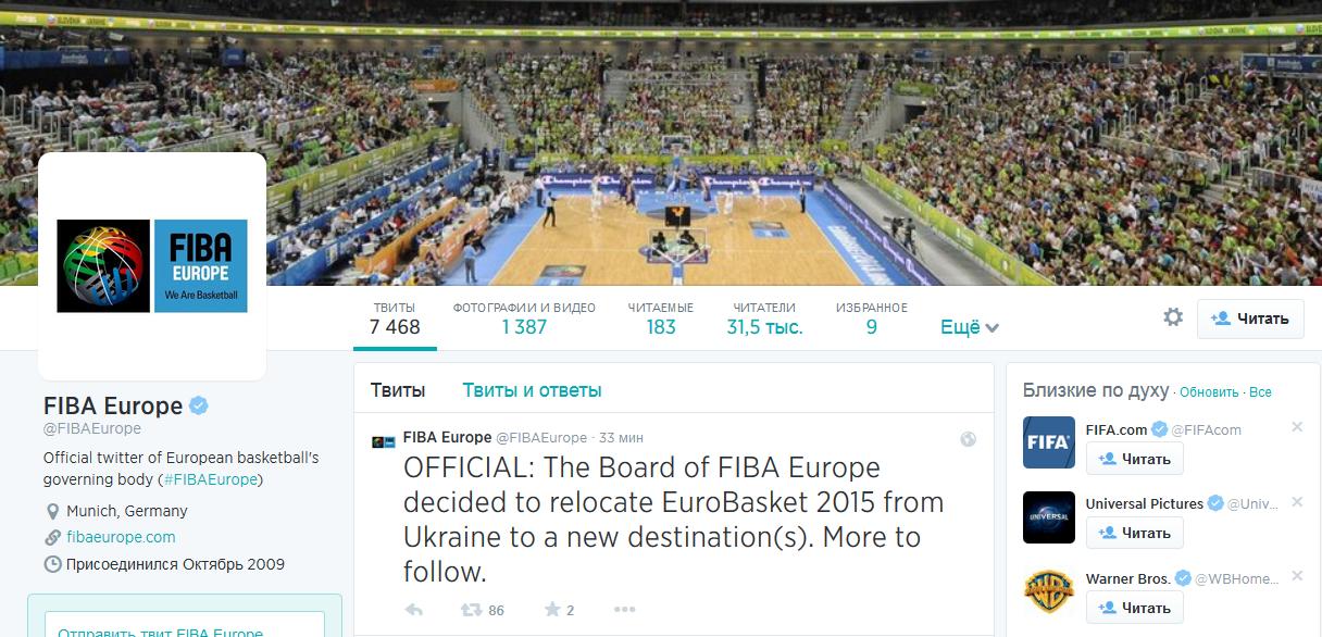 Чемпионат Европы по баскетболу-2015 в Украине не состоится