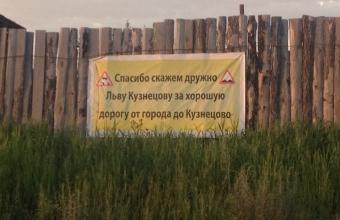 Красноярцы подшутили над экс-губернатором Львом Кузнецовым