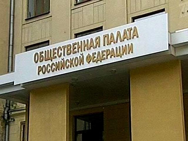 Общественная палата РФ: Совбез ООН не справляется со своими миротворческими функциями