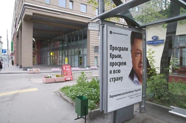 В Москве появились нецензурные плакаты с изображением Порошенко