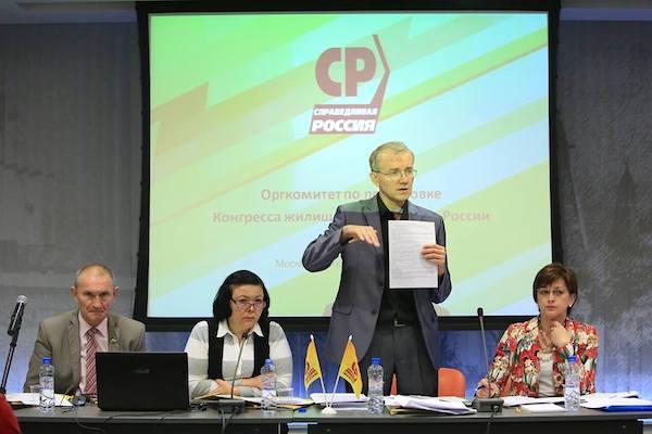 В Москве состоялось заседание оргкомитета по подготовке Конгресса активистов жилищного движения