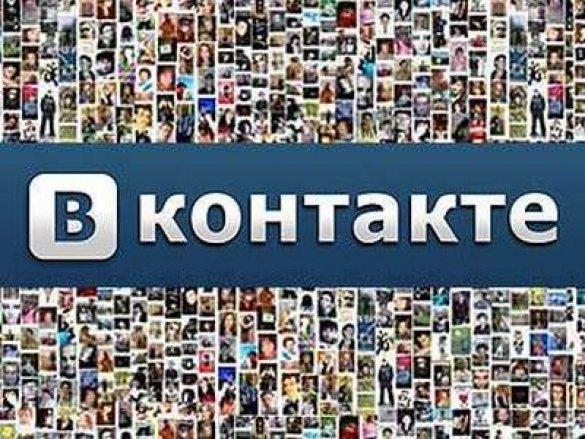 Почему не работает ВКонтакте?