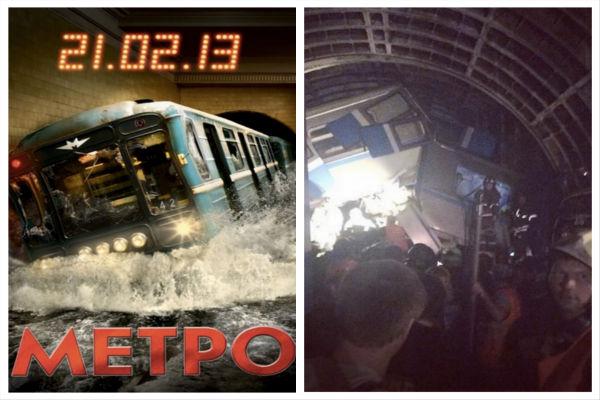 Авария в московском метро почти полностью повторила сценарий фильма