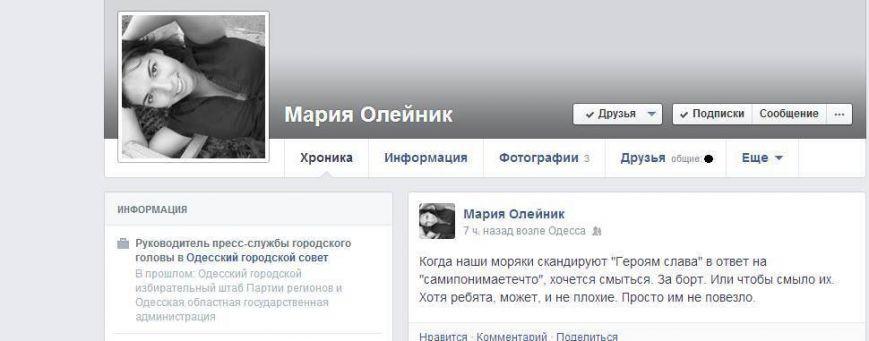 http://bloknot.ru/wp-content/uploads/2014/07/Facebook-Marii-Olejnik.jpg