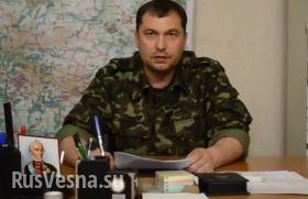 Глава ЛНР Болотов просит РФ ввести миротворческие войска