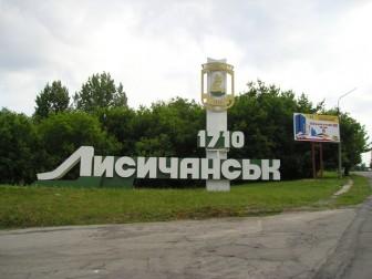 Из Лисичанска не выпускают мирных жителей
