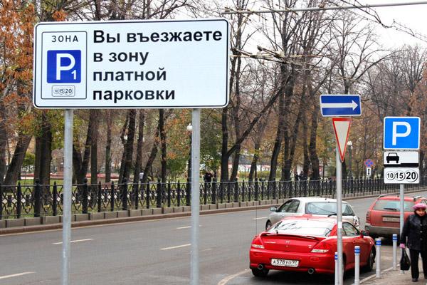Платные парковки в Москве будут бесплатными по ночам