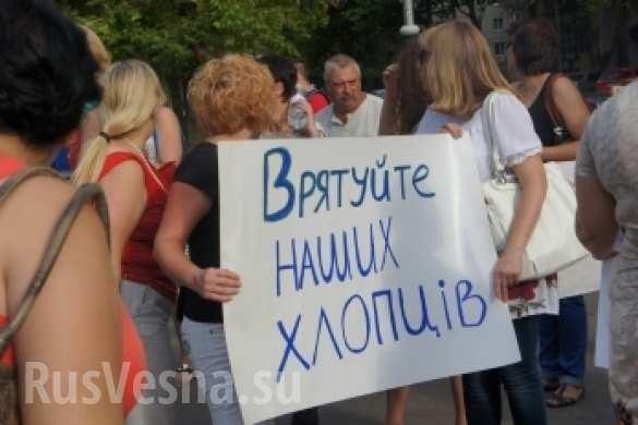 Жительницы Николаева требуют вернуть своих мужчин из армии