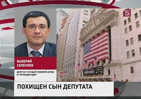 Похитили украинскую летчицу и отомстили США за сына депутата?