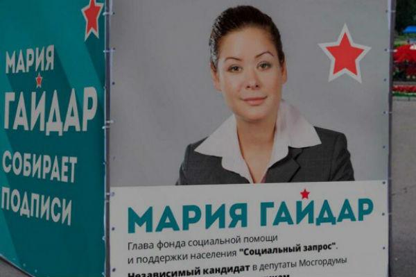 «Гражданская платформа» не хочет пропускать Гайдар на выборы в Мосгордуму