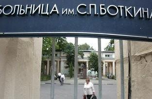 В Москве горит больница имени Боткина