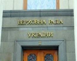Верховная Рада из-за боязни быть распущенной отказалась от каникул