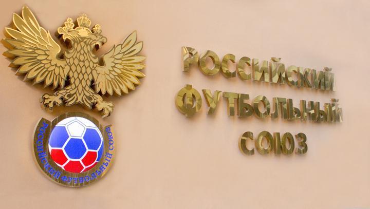 Российскому футбольному союзу грозит банкротство