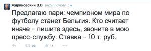 Жириновский заключает пари на итог ЧМ в БразилииЖириновский заключает пари на итог ЧМ в Бразилии