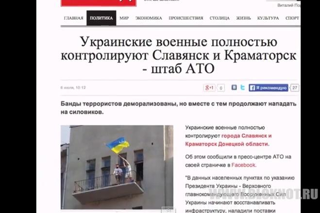 Видео про жителей Славянска с украинскими флагами оказалось фейком