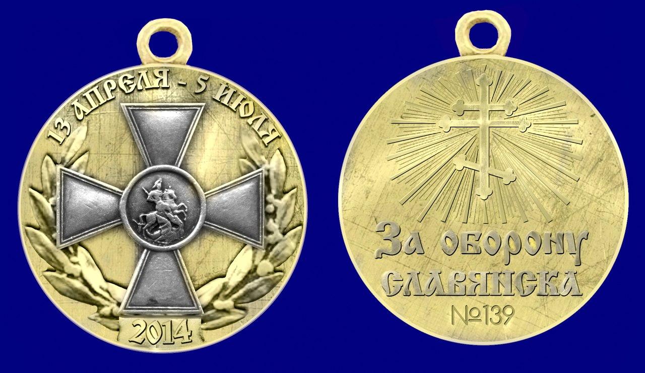 Стрелков учредил медаль «За оборону Славянска»