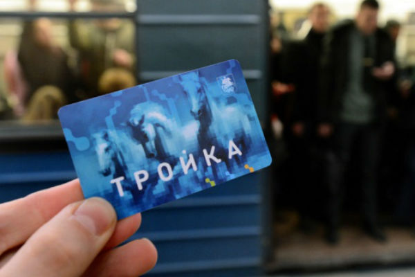 Метрополитен Москвы будет возвращать с карты «Тройка» неистраченные средства