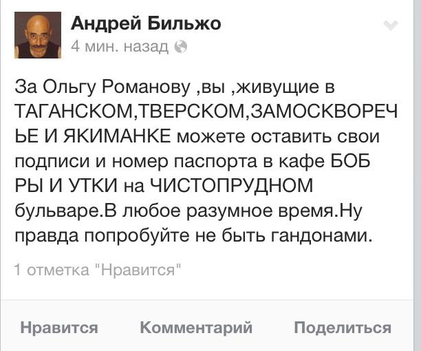 Известный художник Андрей Бильжо назвал