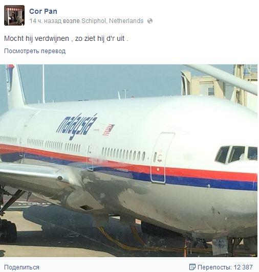 Первые странности крушения Боинга на Украине